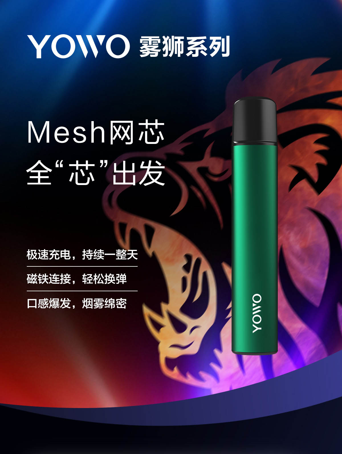 x4 雾化电子烟