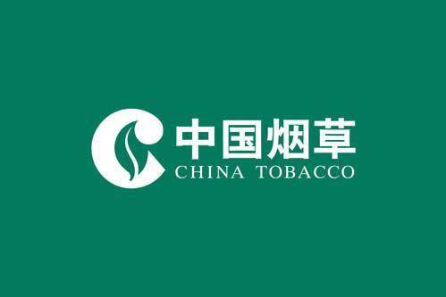 中国烟草公司