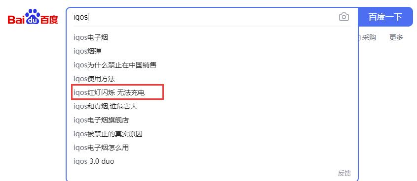 iQOS维修在百度推荐搜索排在前五,我还是乖乖选择国产的吧。